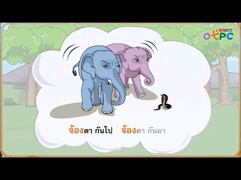 สื่อการเรียน ภาษาไทย ป.1 -  จ้องตากัน (76)
