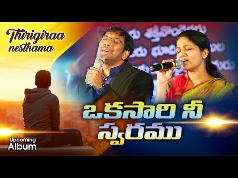 Okasaari Nee Swaramu || Dr John Wesly & Mrs Blessie Wesly Songs|| Latest Telugu Christian Song 2018