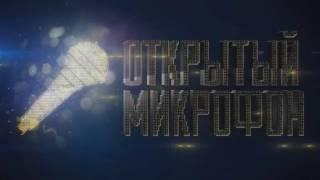 """Открытый микрофон команда КВН """"Все В Стали"""" на канале ТНТ"""