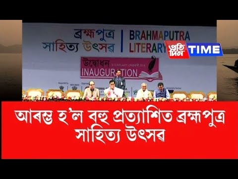 Review of the first day of Brahmaputra Literary Festival Mp3