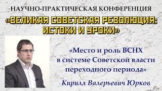 12. К.В.Юрков. Научная конференция «Великая Советская революция: истоки и уроки» (19.08.2017)
