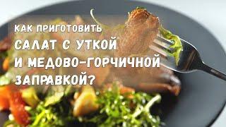 ШефДома - Салат с уткой и медово-горчичной заправкой.