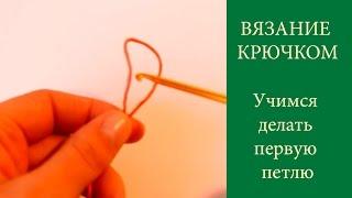 вЯЗАНИЕ ДЛЯ НАЧИНАЮЩИХ  КРЮЧОК  Три способа сделать первую петлю крючком