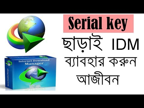 IDM (Internet Download Manager) Full Version Bangla Tutorial