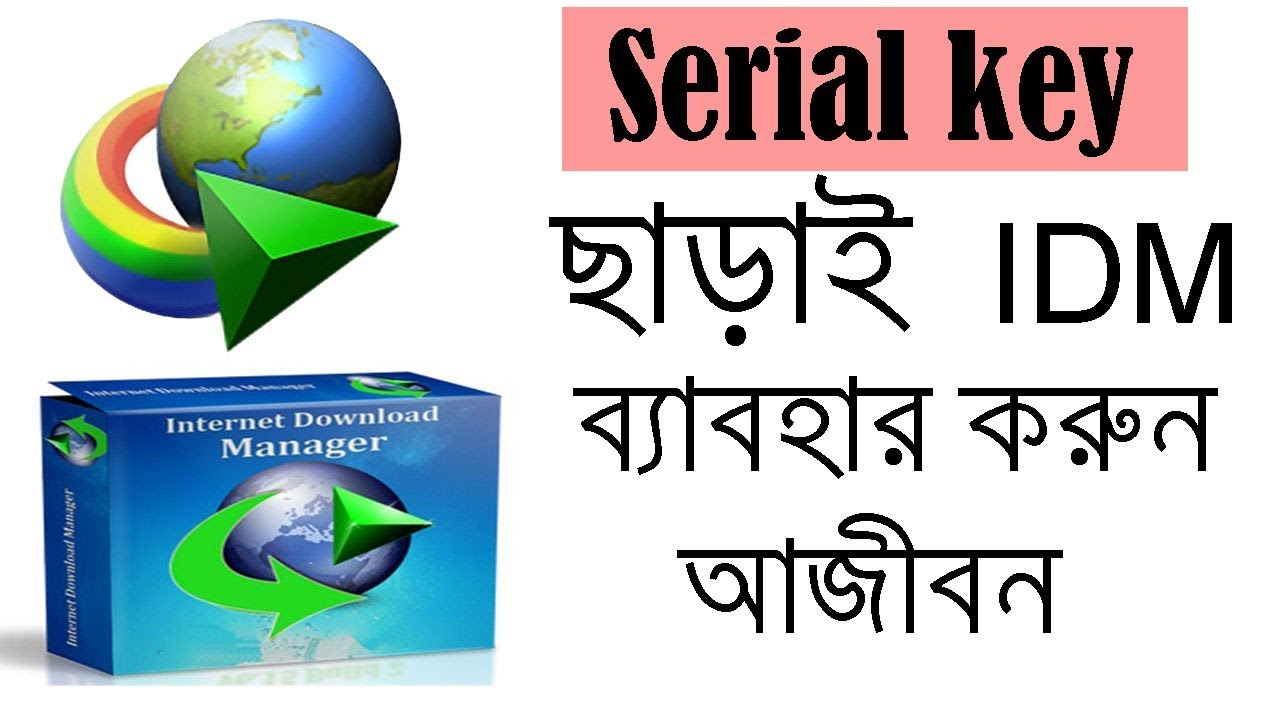 IDM Internet Download Manager Full Version Bangla Tutorial