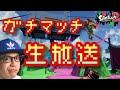 【顔出しスプラトゥーン2】プロゲーマーの相方芸人がウデマエアップ求めて奔走!【ふうじ生放送】