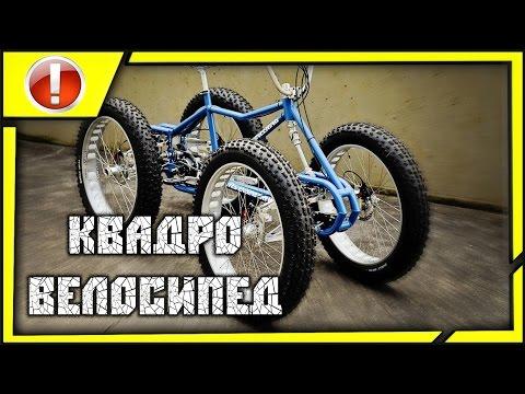 ПОКОЛХОЗИМ: переделка 3-х колёсного велосипеда на 4-х колёсный
