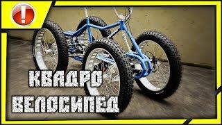 как сделать четырехколесный велосипед