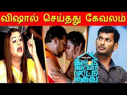 விஷால் மீது திருநங்கைகள் குற்றச்சாட்டு | iruttu araiyil murattu kuthu | Apsara Reddy | IAMK Movie