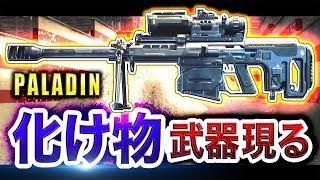 【COD:BO4バトロワ】スナイパー最高威力武器「PALADIN HB50」で…