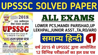 #01UPSSSC SOLVED PAPERS BY GHATNA CHAKRA  FOR ALL EXAM  UPSSSC HINDI PREVIOUS YEAR QUESTION