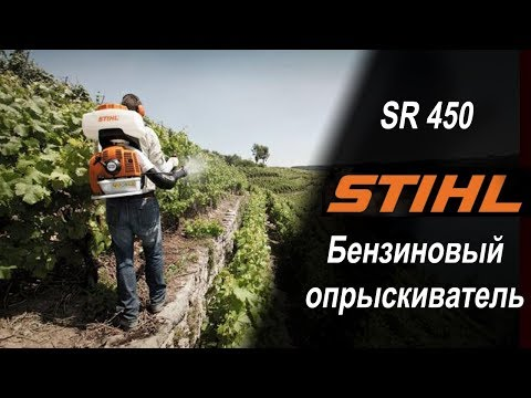 Опрыскиватель Stihl SR 450. Магазин Stihl Тюмень.