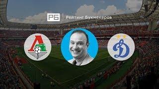 Прогноз и ставка Константина Генича: «Локомотив» – «Динамо»
