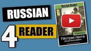 Russian Reader for Beginners - Sherlock Holmes, part 4 (Slow Russian)