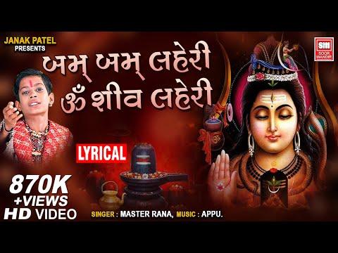Bam Bam Laheri Om Shiv Laheri  Master Rana  Shiv Bhajan  Lyrical