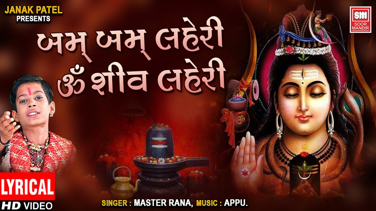 Bam Bam Laheri Om Shiv Laheri Master Rana Shiv Bhajan Lyrical Youtube