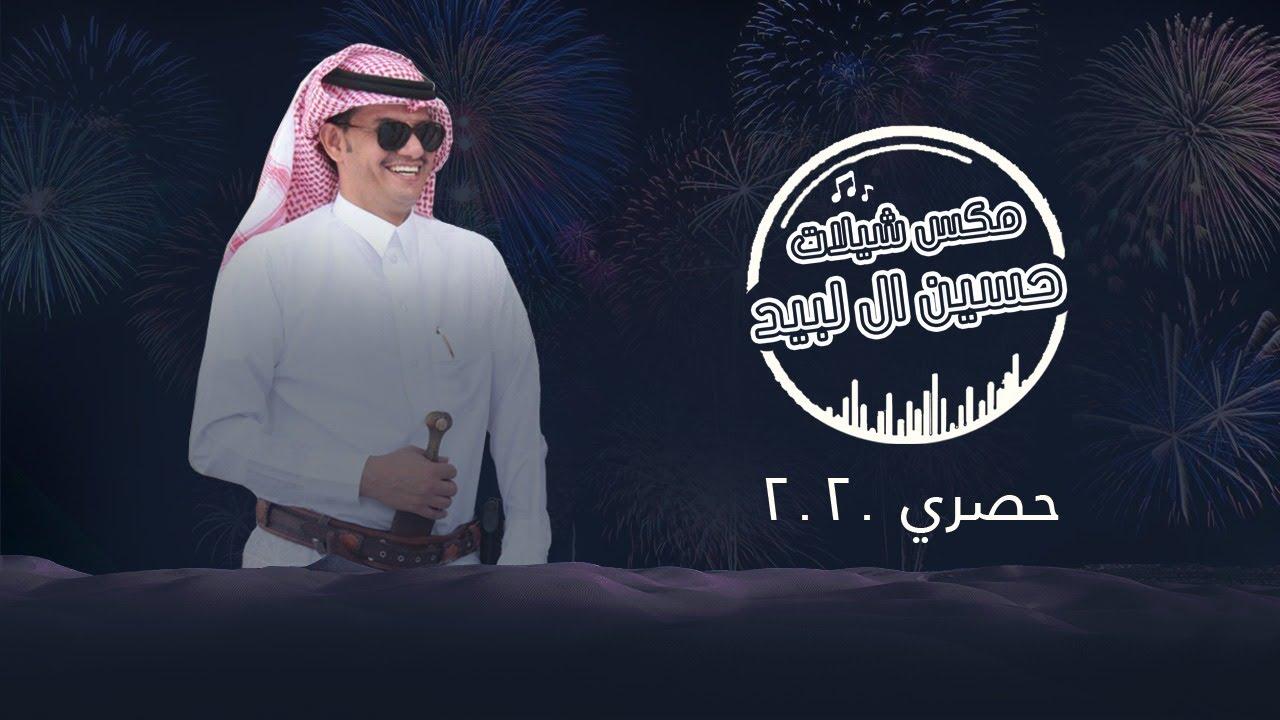 مكس شيلات حسين ال لبيد حصريا 2020 Youtube