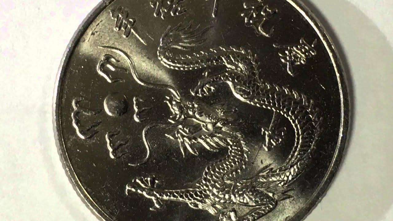 中華民國八十九年10元硬幣 慶祝千禧年 Year2000 Ten Dollar Coin Taiwan Roc