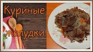 Куриные Желудки в Мультиварке//Диетические Блюда//Худеем вместе!