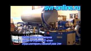 Производство труб-оболочек нефте- и газопроводов(