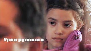 УРОК РУССКОГО. Документальный фильм о цыганских детях.