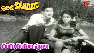 Vichitra Kutumbam Songs - Rangu Rangu Poolu - Krishna - Sheela - OldSongsTelugu