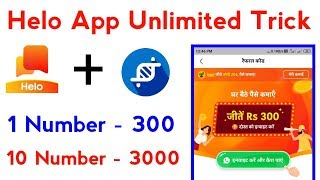 helo app unlimited trick || helo unlimited refer trick ₹300+₹300+₹300 unlimited trick one device