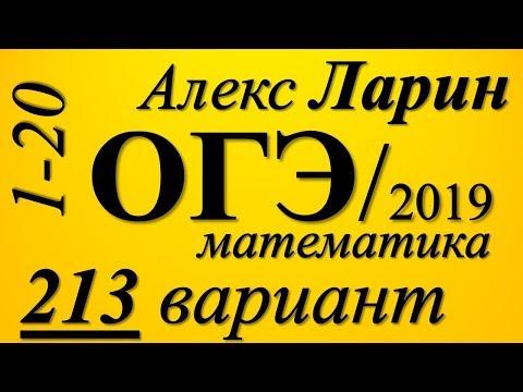 Разбор Варианта ОГЭ Ларина №213 (№1-20).