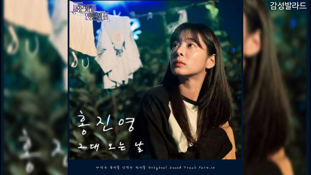 홍진영(Hong Jin Young)-그대 오는 날/ 사랑은 뷰티풀 인생은 원더풀 OST Part 10