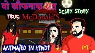 वो खौफनाक रात   True McDonald's Horror story   Animated in Hindi