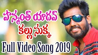 Telugu Folk Song 2019 | Kallu Sukka | Telugu Folk Song | Kalyan Keys | Hanmanth Yadav