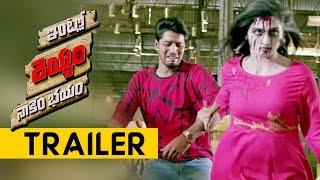 Intlo Deyyam Nakem Bhayam Theatrical Trailer    Allari Naresh, Kruthika Jayakumar
