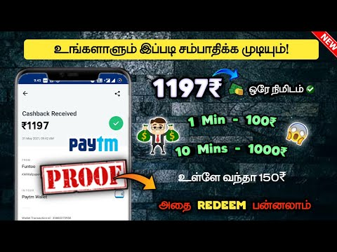 Make Money💰Online (New Trick)🔥2021 || Using Mobile💸||1197₹ 1 Minute Live Proof😱||Explained (தமிழில்)