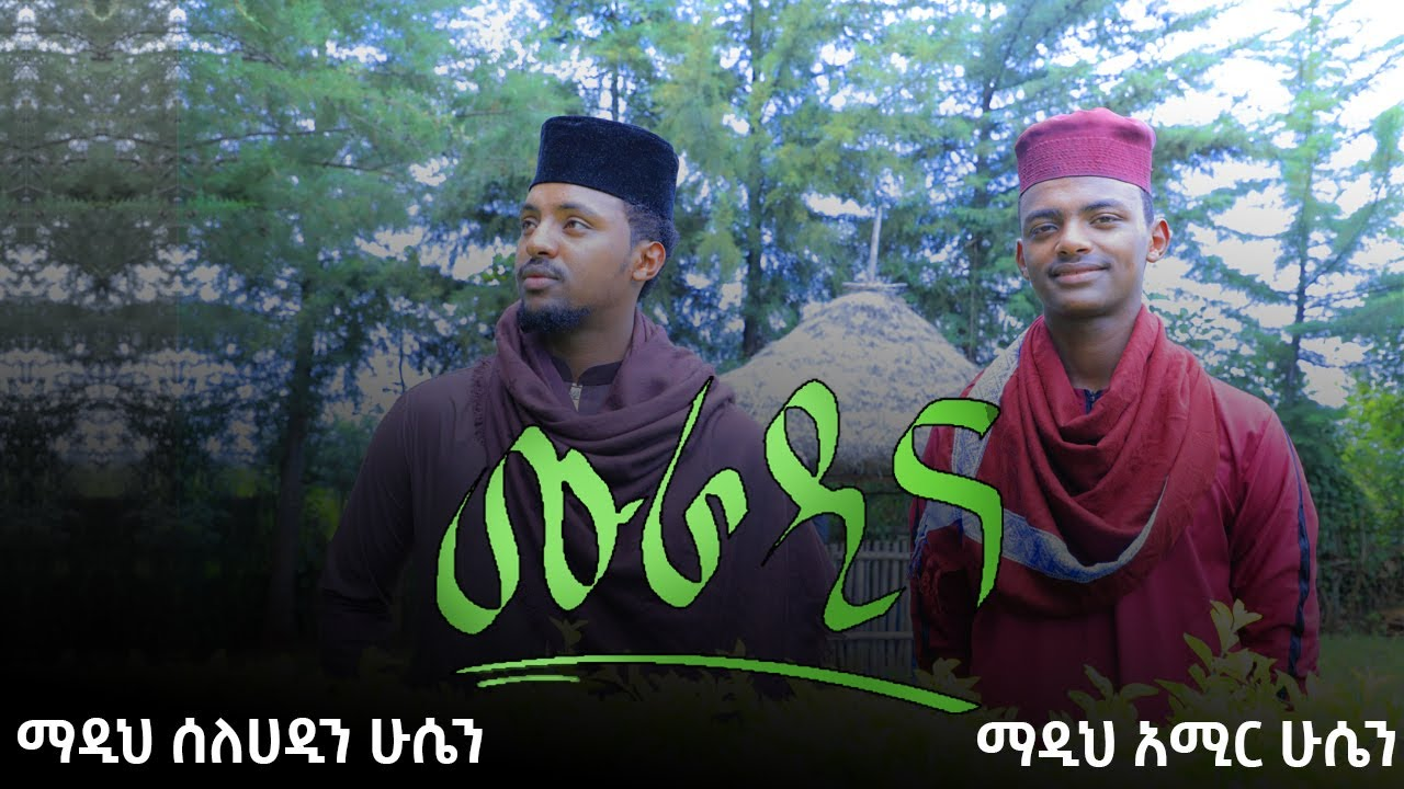 Download ሙራዲና አሚር ሁሴን እና ሰለሀዲን ሁሴን አዲስ የመንዙማ ቪዱዮ ክሊፕ Muradina New Menzuma by Amir Hussen & Selehadin Hussen