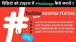 How To Use #Hashtags on YouTube Properly