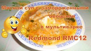 Суп со свиными ребрышками в мультиварке Redmond RMC12.