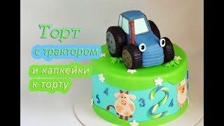 видео Торт машинка – как сделать Трактор