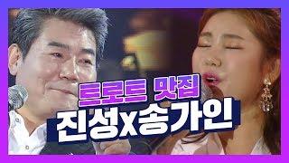 트로트 맛집 1편 진성 X 송가인