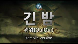 [짱가라오케/원키/노래방] 위위(OuiOui)-긴 밤(Moonlight) [ZZang KARAOKE]