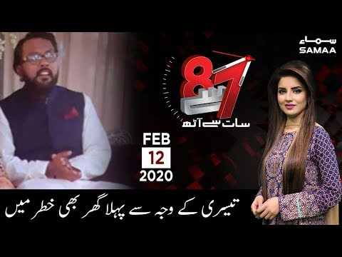 7 Se 8 | Kiran Naz | SAMAA TV | 12 February 2020