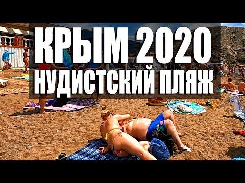 Самый НУДИСТСКИЙ пляж