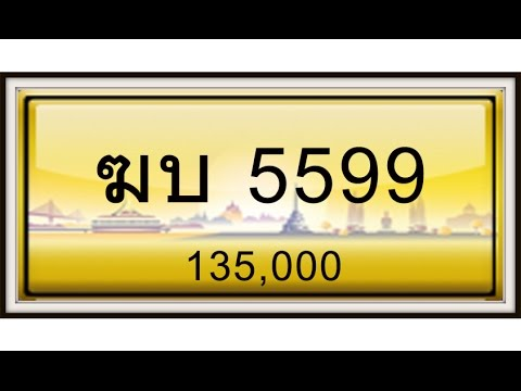 88เลขดี,ขายทะเบียนรถ, เลขคู่ ,5577,5599,6600,6611,6622,6633