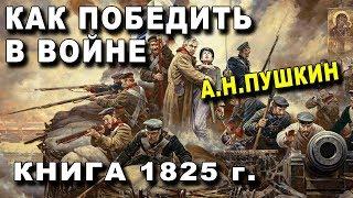 КАК ПОБЕДИТЬ В ВОЙНЕ - Книга 1825 года - Пушкин А Н - НАУКА