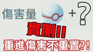 【Pokémon Go】實測!團體戰重進傷害不重置?