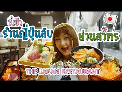 🇯🇵ชี้เป้าร้านญี่ปุ่นลับๆ ย่านสาทร 🍣🍱  (ร้านสมาคมญี่ปุ่นในประเทศไทย) The Japan Restaurant