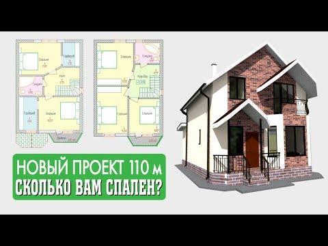 Дом в Анапе. Новый проект дома 110 м с балконом и двумя вариантами второго этажа.