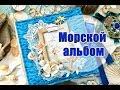 Морской альбом ( Sea album) Скрапбукинг