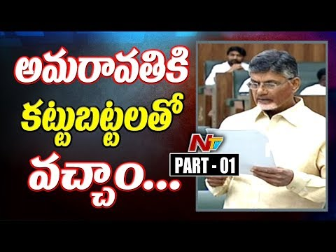CM Chandrababu Naidu Strong Comments on BJP Over AP Special Status @ AP Assembly | Part 01