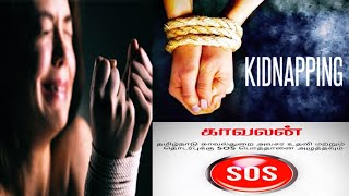 Tamilnadu Police KAVALAN APP for Women and Public Safty | Emergency Call to POLICE SOS App in Tamil