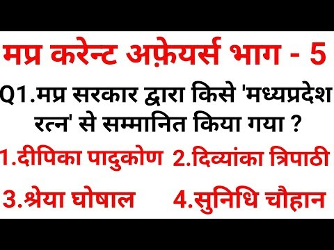 मप्र करेन्ट अफ़ेयर्स भाग - 5 mp psc, mp si, group 4, group 2, mp police.